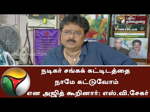 Ajith said that we build Nadigar sangam building on our own - S. Ve. Shekher