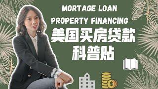 科普贴:美国买房 贷款全知道,首付,利息 Nayi Shen 纽约倔强老阿姨-爱地产 爱生活