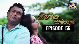 SIHINA SAMAGAMA Episode 56 ||''සිහින සමාගම'' || 18th August 2020 Thumbnail