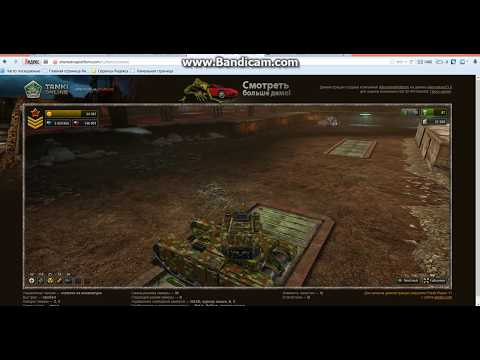 Как зайти на танки онлайн 2.0
