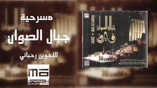 مسرحية جبال الصوان HD - high quality sound