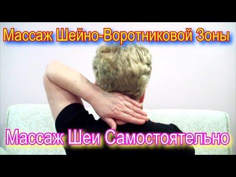 классический массаж при остеохондрозе шейно-воротниковая зона