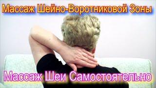 Самомассаж при шейном остеохондрозе в домашних условиях (видео, фото)