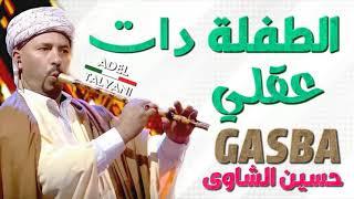 أروع أغنية قصبة شاوية تشطح بالسيف عليك GASBA I