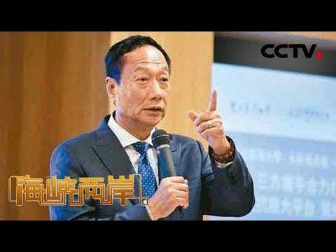 《海峡两岸》 20190519| CCTV中文国际