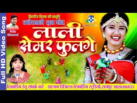 Lali Semar Ful Ge II लाली सेमर फूल गे II Sua Geet II Champa Nishad