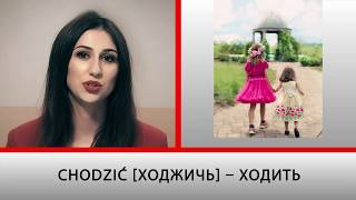 Урок 3. Разница между ci, ć, cz. Лучшие Уроки Польского.