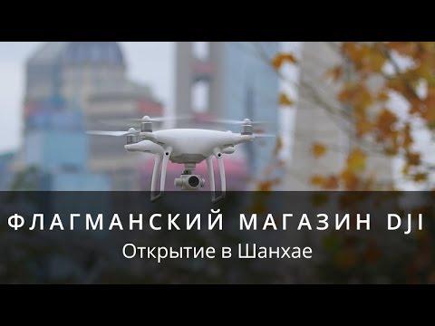 Магазин dji в шанхае симулятор mavic air combo для android