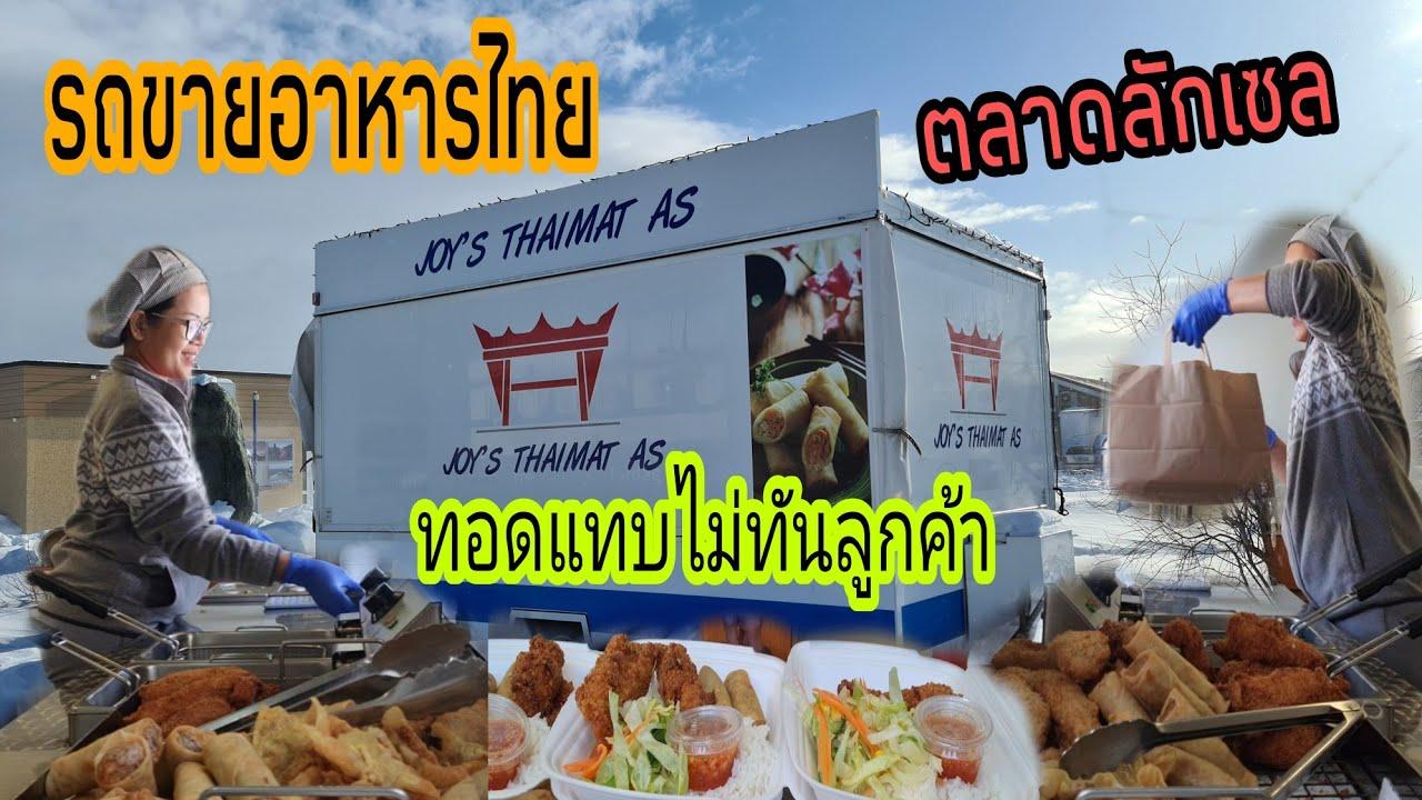 Ep217.ขายอาหารไทยบนรถฟู้ดทรัค ตามติดชีวิต�ม่ค้าใน 1 วันตั่ง�ต่เปิดจนปิดร้าน!! รถครัวเคลื่อนที่
