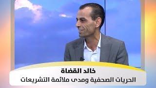 خالد القضاة - الحريات الصحفية ومدى ملائمة التشريعات والقوانين الناظمة معها