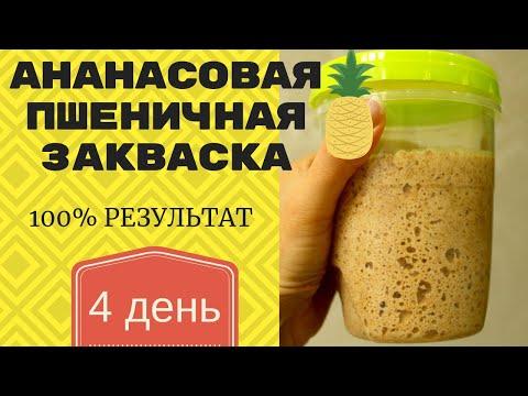 САМАЯ СИЛЬНАЯ закваска для хлеба на ананасовом соке ☆ ДЕНЬ 4