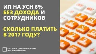 ИП на УСН 6% без дохода и сотрудников в 2017 году