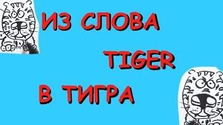 Как слово TIGER превратить в тигра.