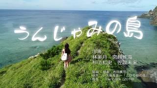 映画「うんじゃみの島」予告編 15秒ver. 宮越虹海 検索動画 18