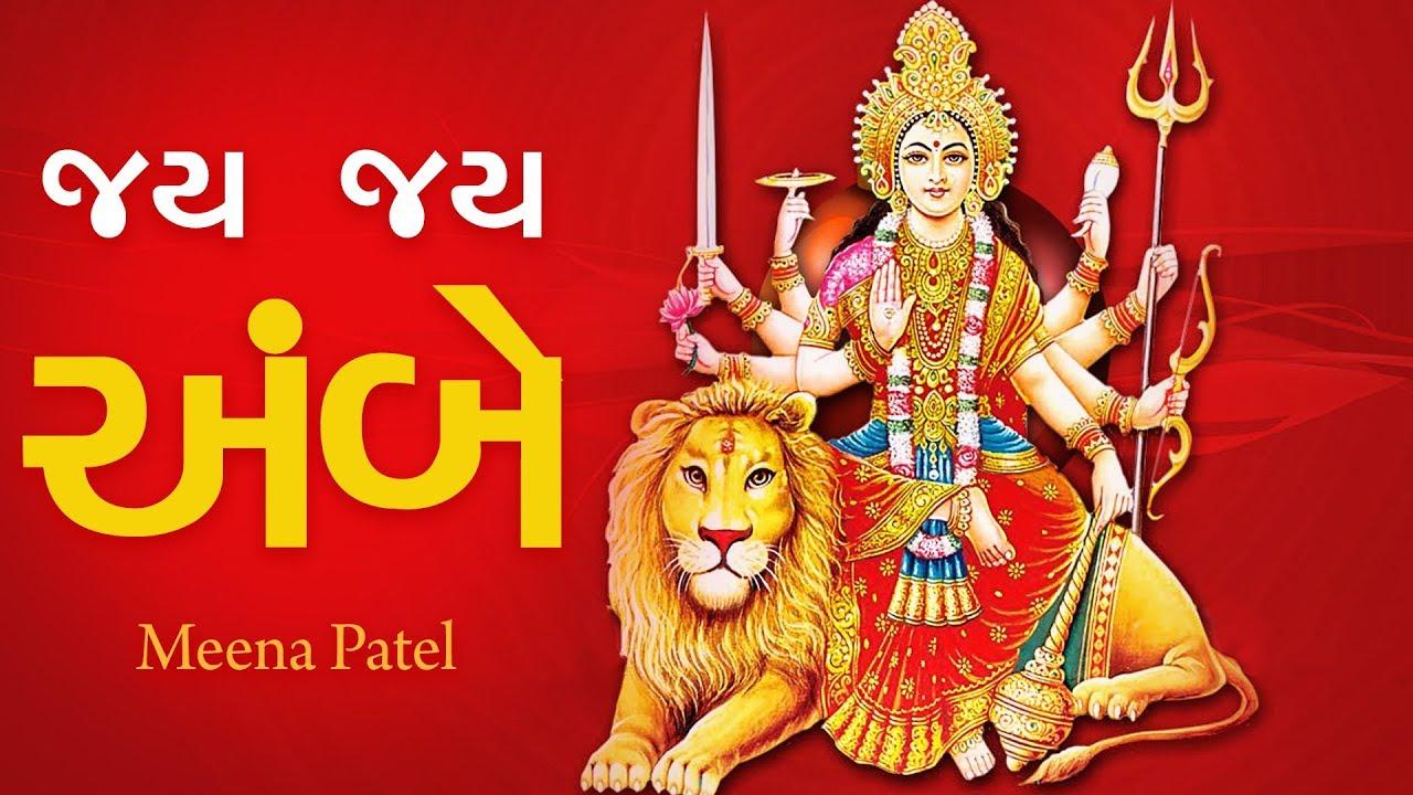 Ambe Maa Aarti Download