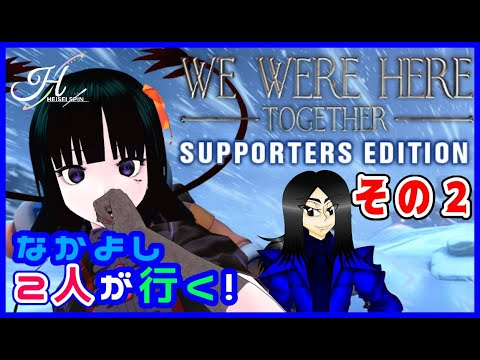 【We Were Here Together】へること冷夜の楽しい脱出#2【平成Spinコラボ配信】