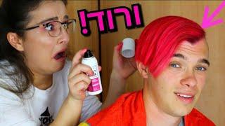 צבעתי לחבר שלי את השיער לורוד!