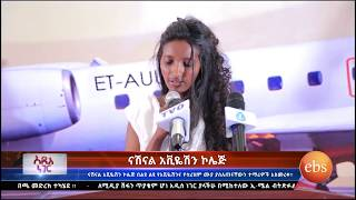 What's New: ጳግሜ እና ኢኮኖሚ/ National Aviation College Graduation