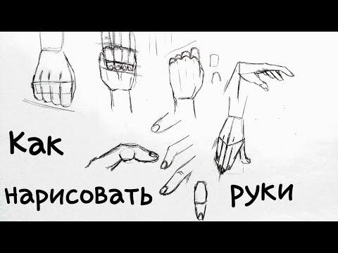 Как нарисовать руки и ноги человека