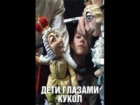 Дети глазами кукол (фильм 3) (2009)