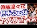 【衝撃】須藤凜々花の結婚宣言相手の正体がヤバすぎww【動画ぷらす】