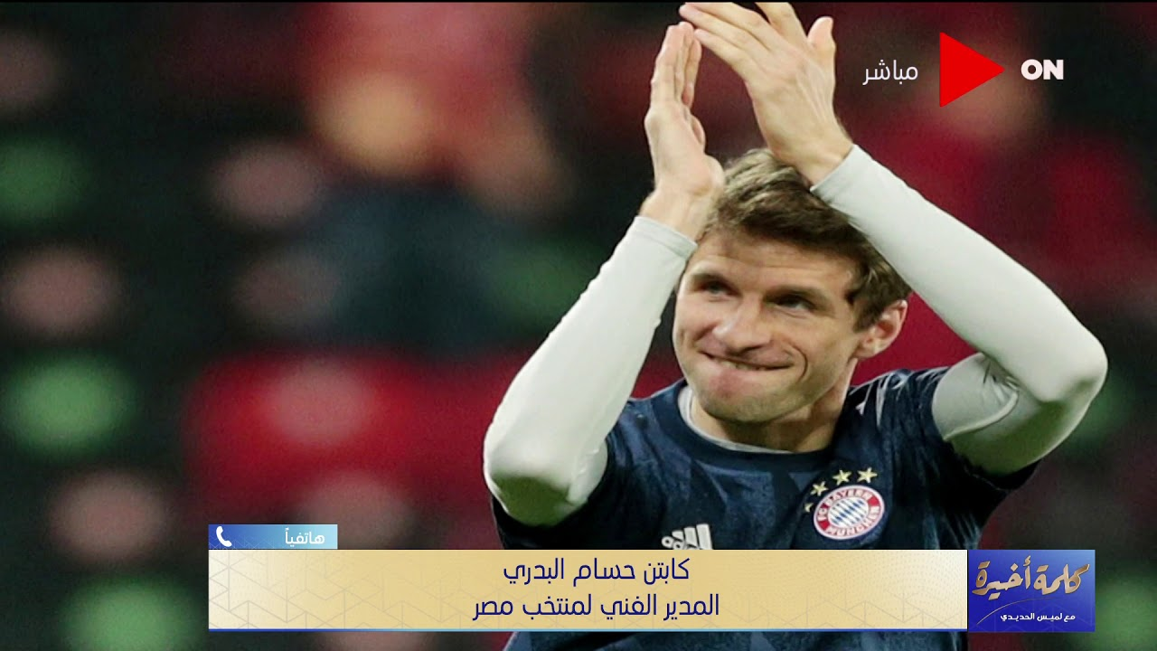 تصريحات نارية من حسام البدري فى أول تعليق على هزيمة الأهلي من البايرن ويختار أفضل لاعب أهلاوي