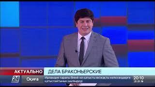 Выпуск новостей 20:00 от 21.01.2019