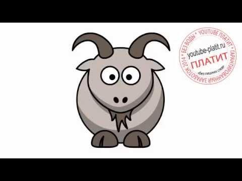 Как нарисовать резвого козла