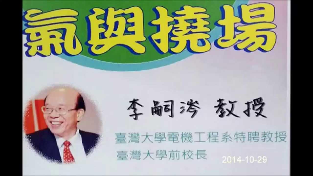 2014年10月29日李嗣涔教授講座『氣與撓場』