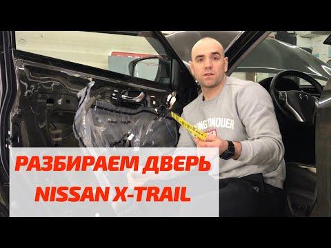 Ниссан Х-Трэйл: разбираем дверь, снимаем обшивку Nissan X-Trail T32 2013-2020
