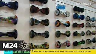 Минтранс предложил изменения в ПДД по отношению к электросамокатам и гироскутерам - Москва 24