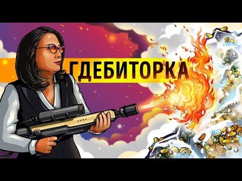 «Гдебиторка». Ирина Нарчемашвили