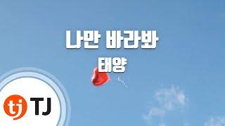 [TJ노래방 / 여자키] 나만바라봐 - 태양 ( - TaeYang) / TJ Karaoke