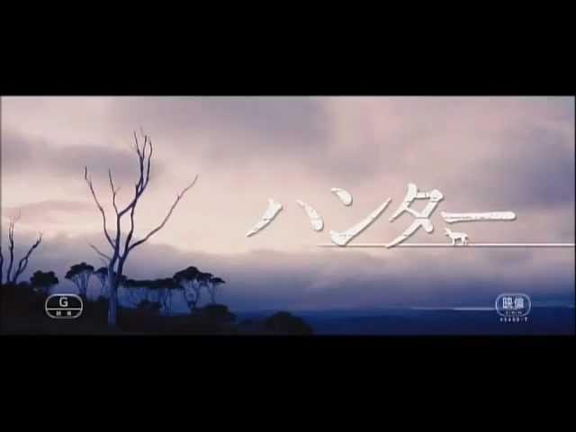 映画『ハンター』予告編