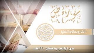 هدوء وروحانية عجيبة للشيخ خالد الجليل في سورة ص ليالي رمضان 1440