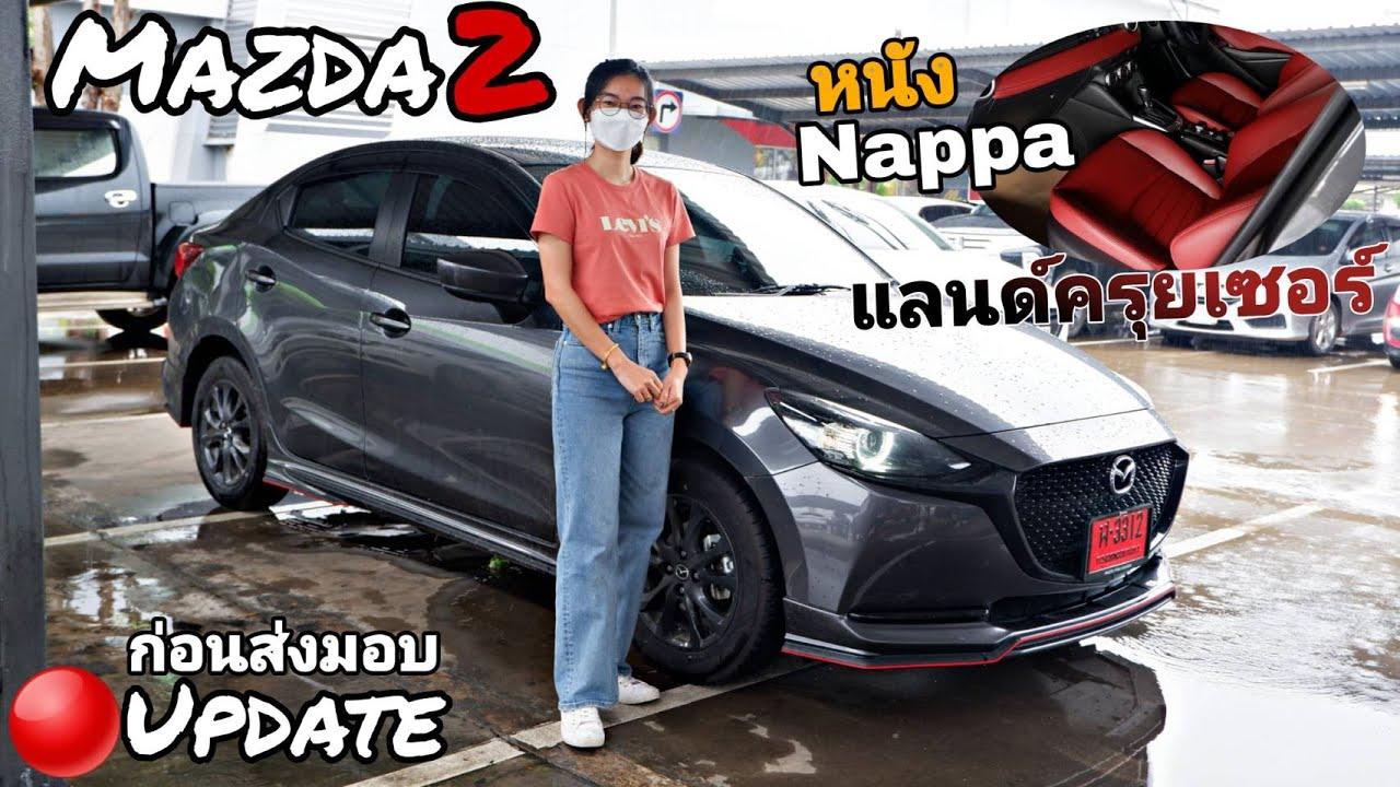 Mazda 2 2021 เบาะหนังNappa สีน้ำตาลแดง Land Cruiser โอ้ยย ฟินๆๆๆๆ