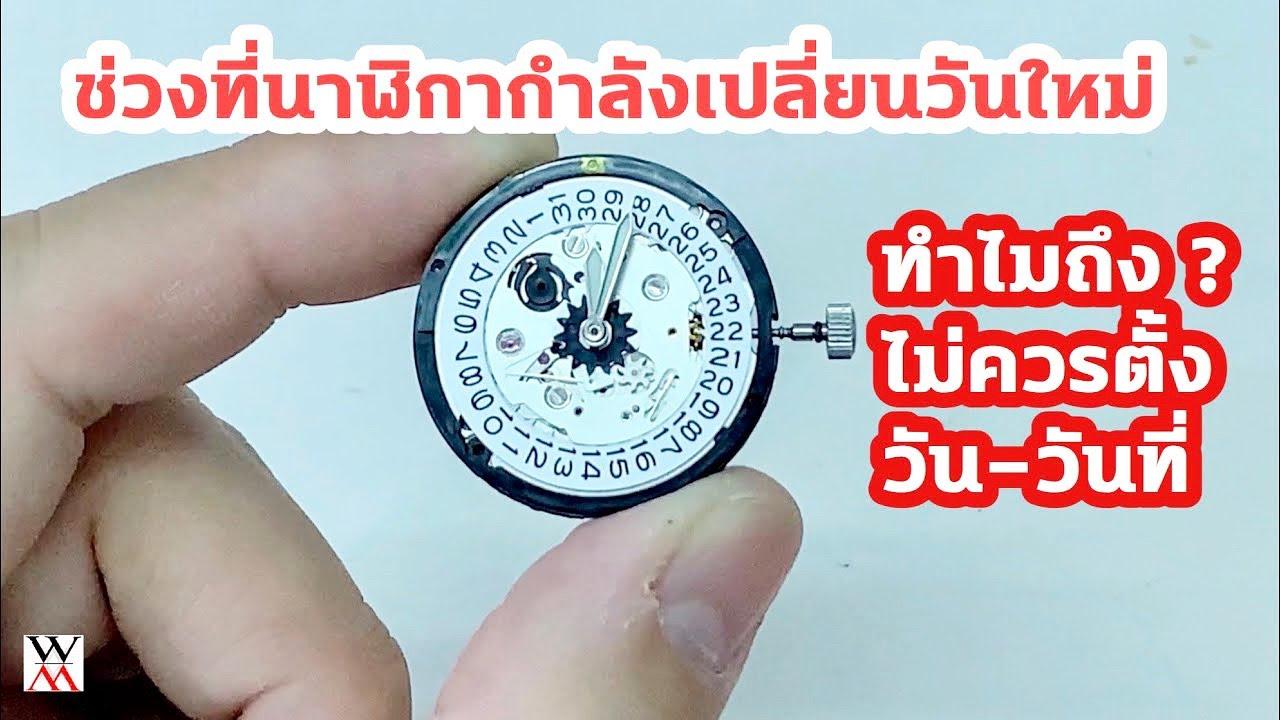 นาฬิกาทำไมไม่ควรหมุนตั้ง วัน และ วันที่ ในช่วงกลางคืน - Wimol Tapae