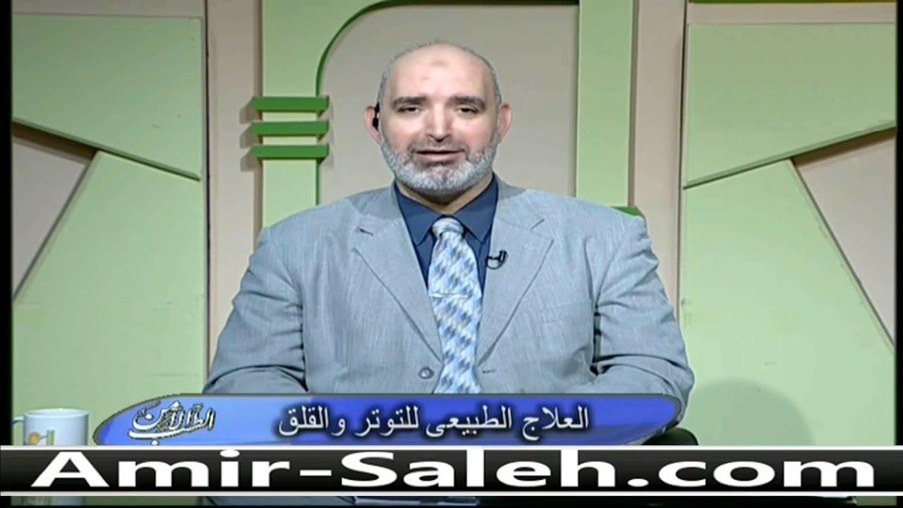 علاج طبيعي للتوتر والقلق | الدكتور أمير صالح