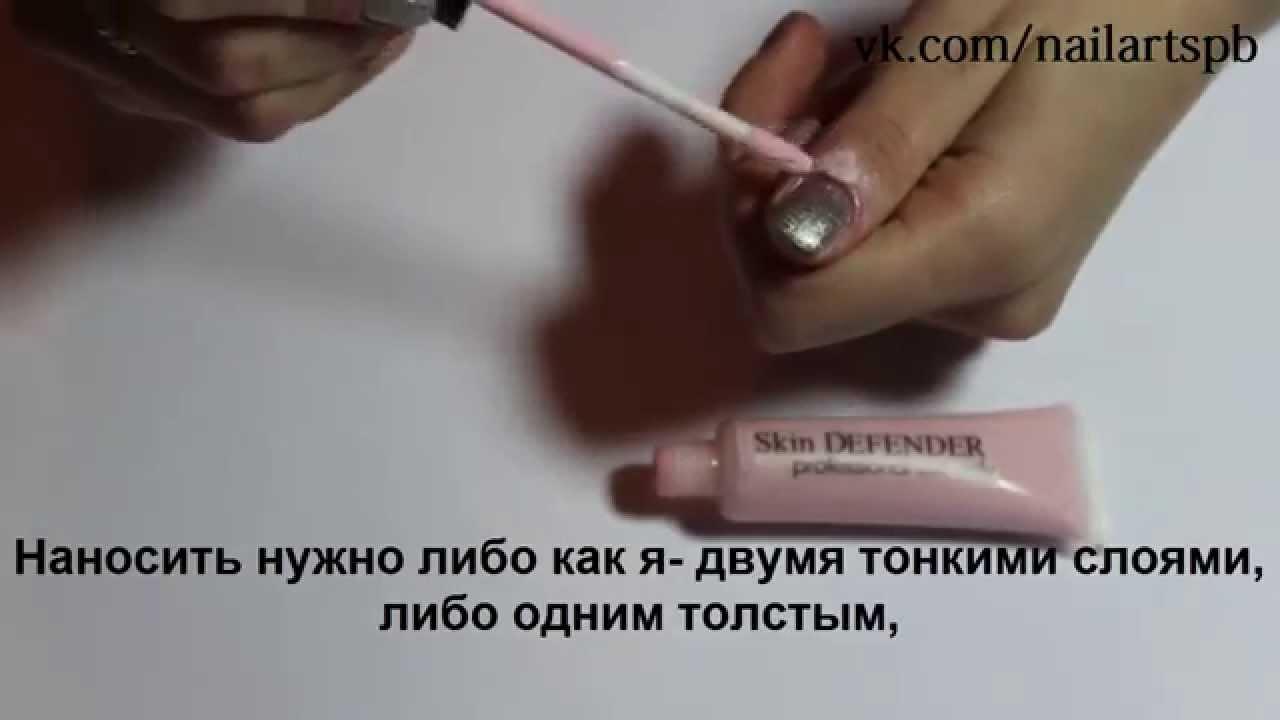 Обзор жидкой ленты для дизайна ногтей | Skin DEFENDER - YouTube