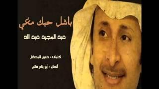 باشل حبك معي - عبد المجيد عبد الله