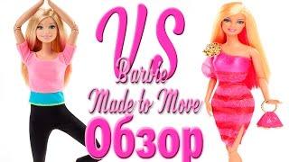 Обзор Barbie Made to Move + сравнение с шарнирами куклы Barbie Fashionistas