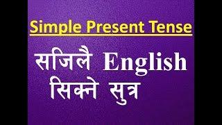 [Nepali] How to Learn English Language easily | Learn Simple Present Tense | Part- 4 |यसरी बोल्नुहोस