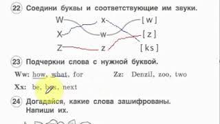 Английский язык 2 класс. Комарова. ГДЗ. Рабочая тетрадь 2 класс.