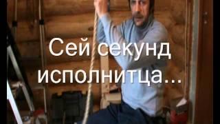 Отделка венцов сруба канатом Часть1(, 2013-06-07T06:39:30.000Z)