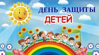 """Видеоурок. """"День защиты детей""""."""