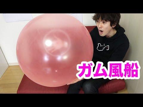 ガムみたいな巨大風船で遊んでみた! - YouTube