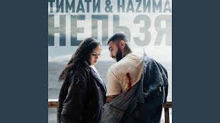 Нельзя (feat. НАZИМА)