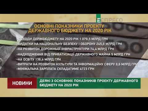 Espreso.TV: Деякі з основних показників проекту державного бюджету на 2020 рік