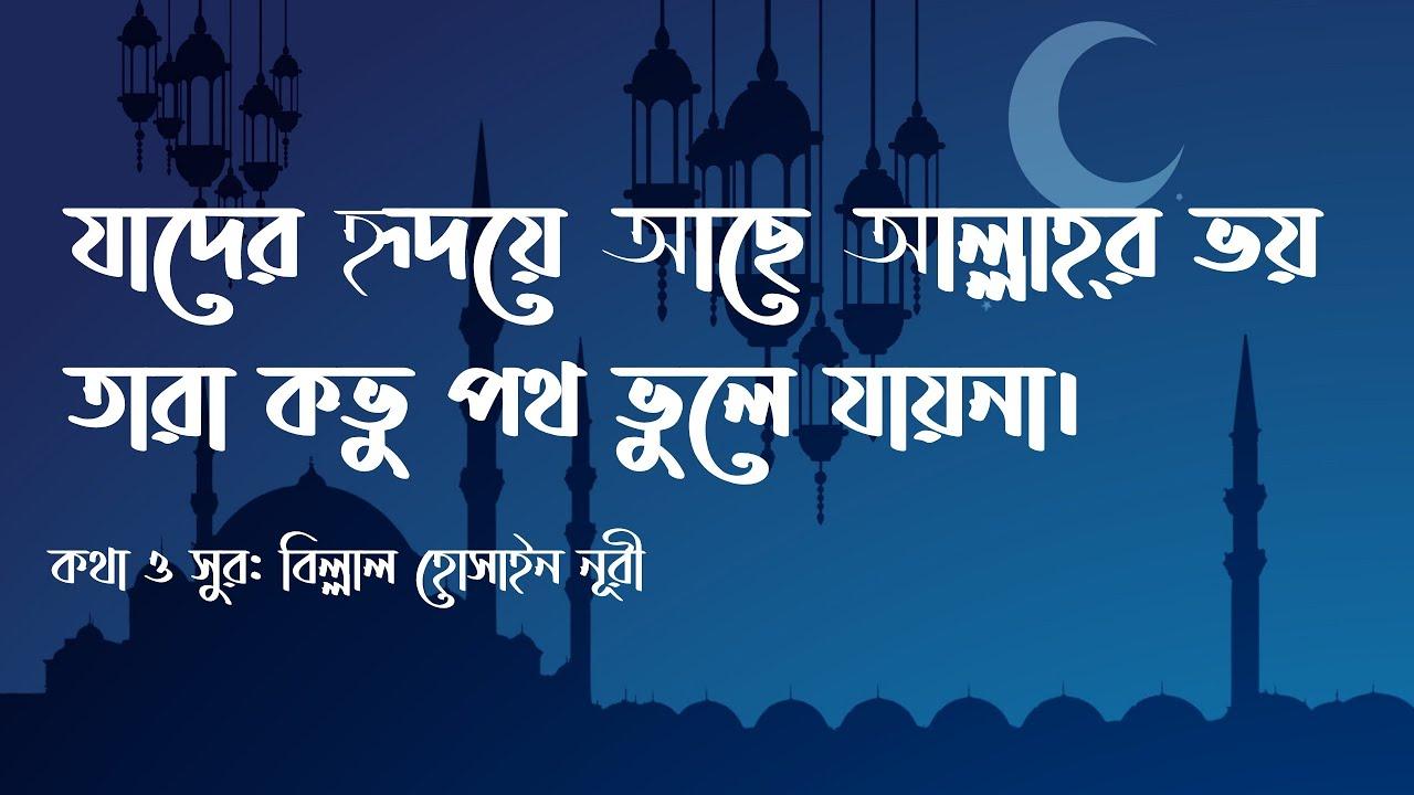 Jader ridoye ache Allahr bhoy