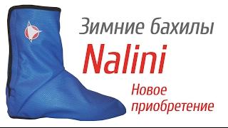 Зимние бахилы Nalini + носки  Arvedi. Новое приобретение